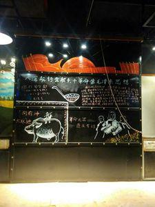 峨眉山公社饭馆